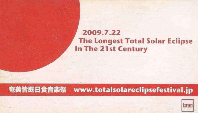 Total Solar Eclipse Festival 22 Jul '09, 18:00