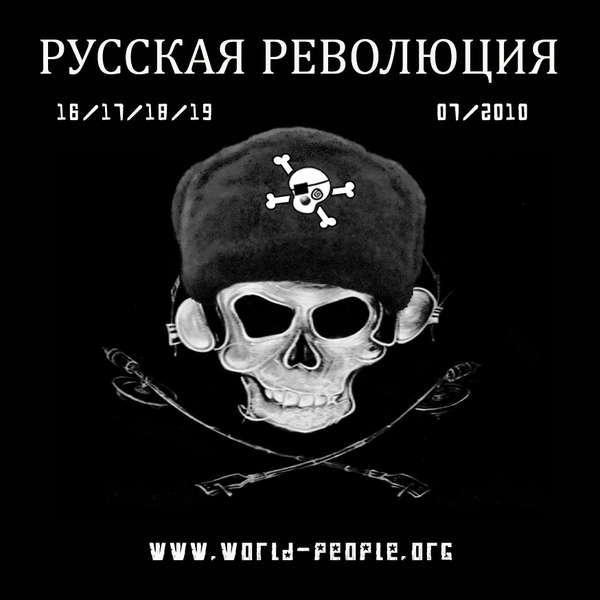 Party Flyer Russian Revolution 16 Jul '10, 22:00