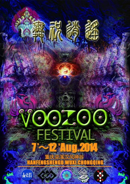 VOOZOO FESTIVAL 7 Aug '14, 14:00