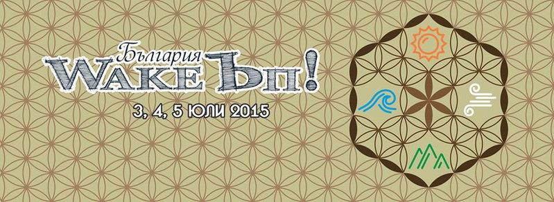 Psy Trance & Goa @ WakeЪп! България 2015 3 Jul '15, 22:00