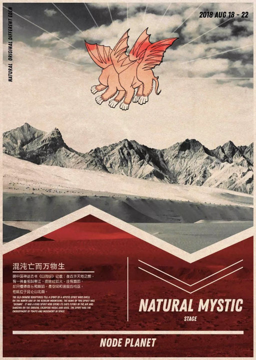 Party Flyer Node Planet - Qinghai Golmud Gobi Extreme Carnival 18 Aug '18, 20:00