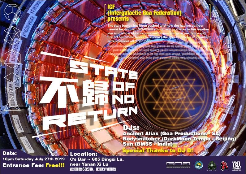 Party Flyer State of No Return 不归的状态 27 Jul '19, 22:00