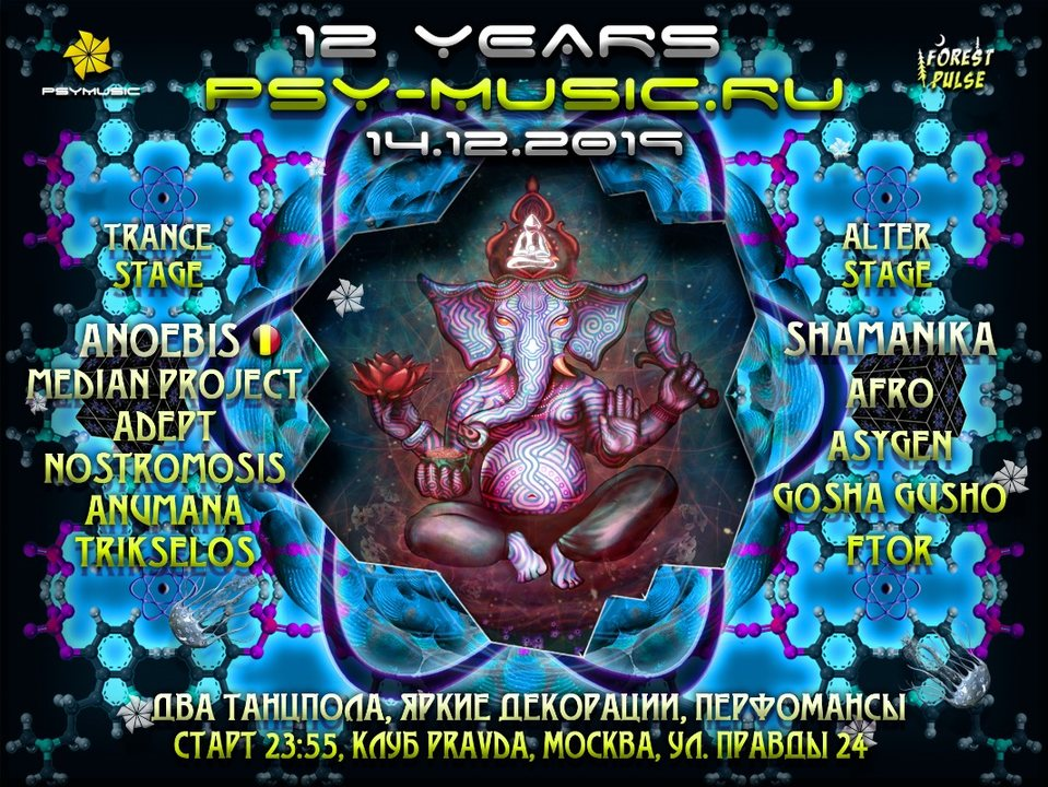 Party Flyer 12 Years Psy-Music.ru 14 Dec '19, 23:30