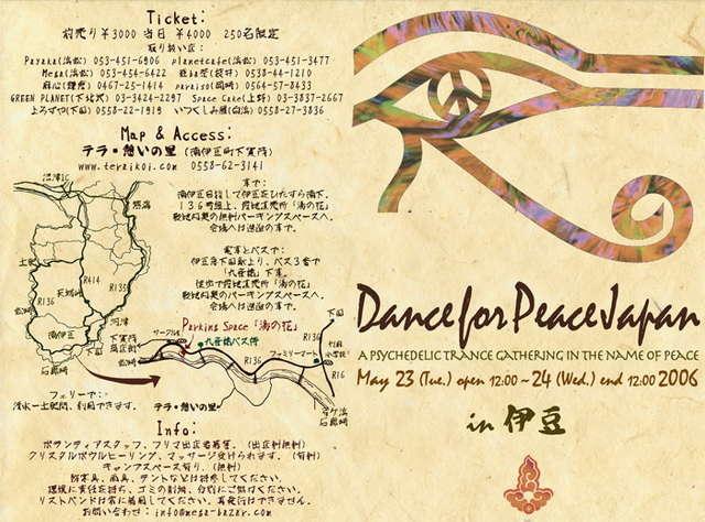 DanceForPeaceJapan 2006 23 May '06, 12:00