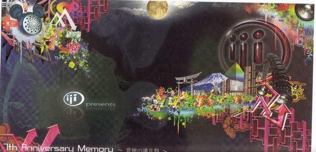 iji Bay Trance 7th Anniversary Memory 11 Jan '09, 21:00