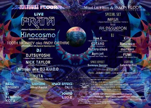 Party Flyer Matsuri Digital presents COUNTDOWN FESTIVAL -Shine A Light- 31 Dec '13, 22:00