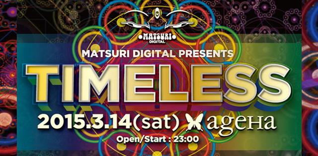 Party Flyer Matsuri Digital presents -TIMELESS- 14 Mar '15, 22:00