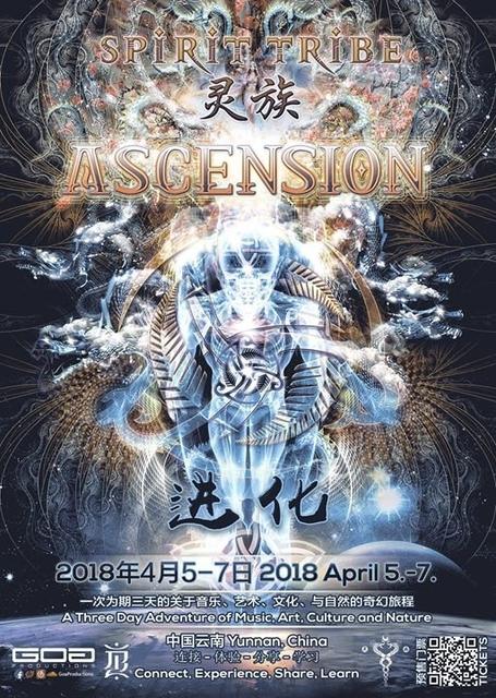 Party Flyer Spirit Tribe V: Ascension 灵族 五:进化 5 Apr '18, 08:00