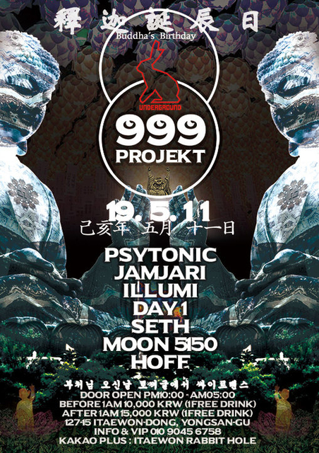 Party Flyer 999Projekt Psytrance Party Vol.9 11 May '19, 22:00