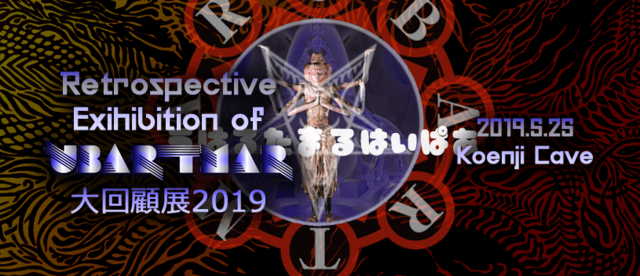 Retrospective Exhibition of UBAR TMAR ~大回顧展2019~ 25 May '19, 23:00