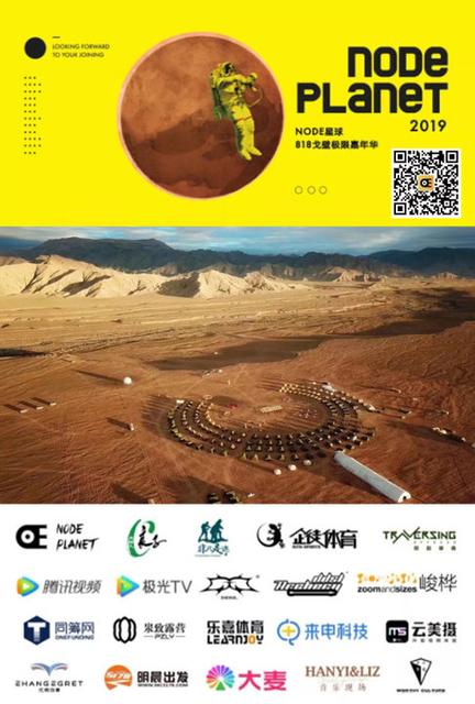 Party Flyer Node Planet - Qinghai Golmud Gobi Extreme Carnival 2019 18 Aug '19, 20:00