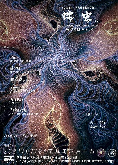 Party Flyer 【蠕虫v2.0】YunYi presents: WORM v2.0 - Underground Psytrance Party 24 Jul '21, 22:00