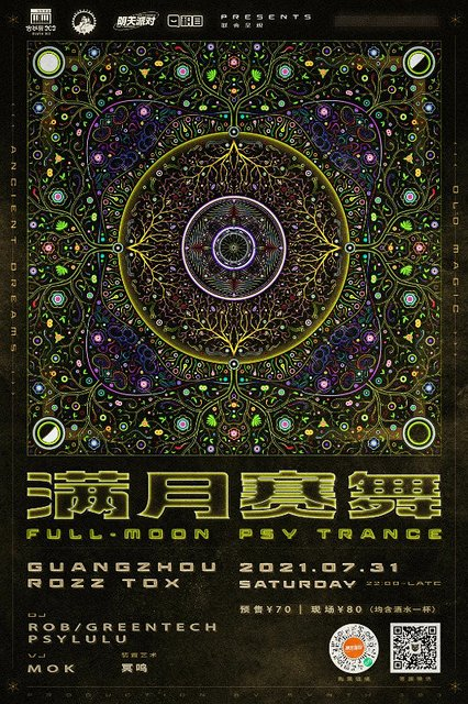 Full Moon Dance · National Tour - Guangzhou station | 满月赛舞·全国巡演 31 Jul '21, 22:00