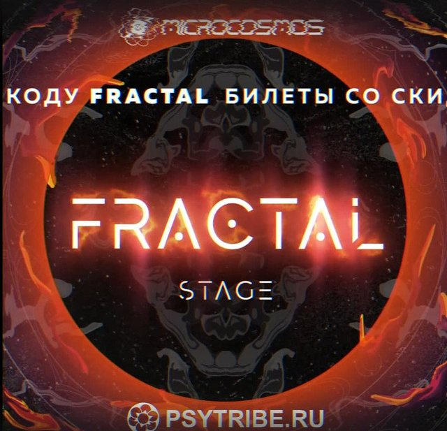 "Fractal stage ""Кастры"" 13 Aug '21, 23:00"