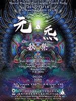 Party Flyer Autumn Sacrifice - 秋祭 18 Nov '17, 22:00