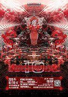 Party Flyer GoaProductions Decennial Tour - Suzhou Leg 19 Oct '19, 22:00