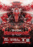 Party Flyer GoaProductions Decennial Tour - Chengdu Leg 25 Oct '19, 22:00