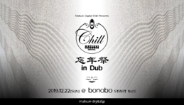 Party Flyer Matsuri Digital Chill presents 忘年祭 (End of year party) in Dub 22 Dec '19, 16:00