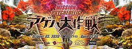 Party Flyer ageHa Daisakusen ! - Mission Psychedelic - 3 Oct '20, 23:00