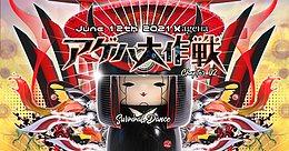 Party Flyer ageHa Daisakusen -Chapter 2 - Survival Dance 12 Jun '21, 23:00