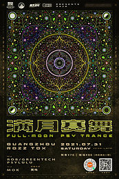 Party Flyer Full Moon Dance · National Tour - Guangzhou station | 满月赛舞·全国巡演 31 Jul '21, 22:00